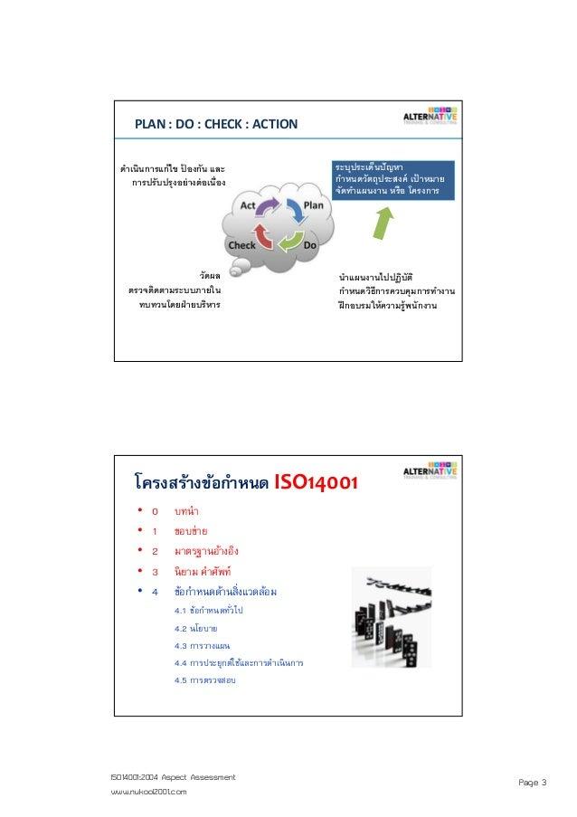 Page 3ISO14001:2004 Aspect Assessment www.nukool2001.com PAGE 5PAGE 5 PLAN : DO : CHECK : ACTION ระบุประเด็นปัญหา กําหนดวั...
