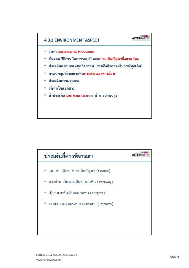 Page 6ISO14001:2004 Aspect Assessment www.nukool2001.com PAGE 11PAGE 11 4.3.1 ENVIRONMENT ASPECT • จัดทําDOCUMENTED PROCED...