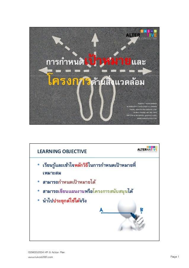 Page 1 ISO14001:2004 KPI & Action Plan www.nukool2001.com การกําหนดเป้ าหมายและ โครงการด้านสิงแวดล้อม NUKOOL THANUANRAM AL...