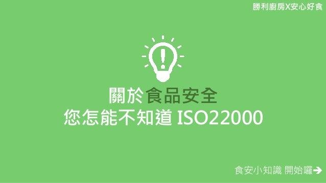關於食品安全 您怎能不知道 ISO22000 勝利廚房X安心好食 食安小知識 開始囉
