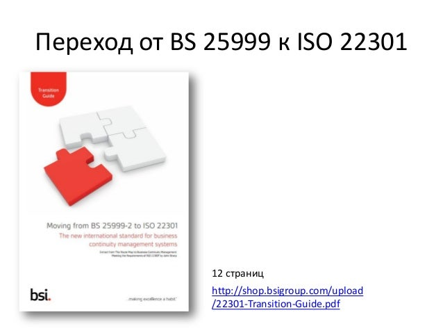business continuity iso 22301 pdf