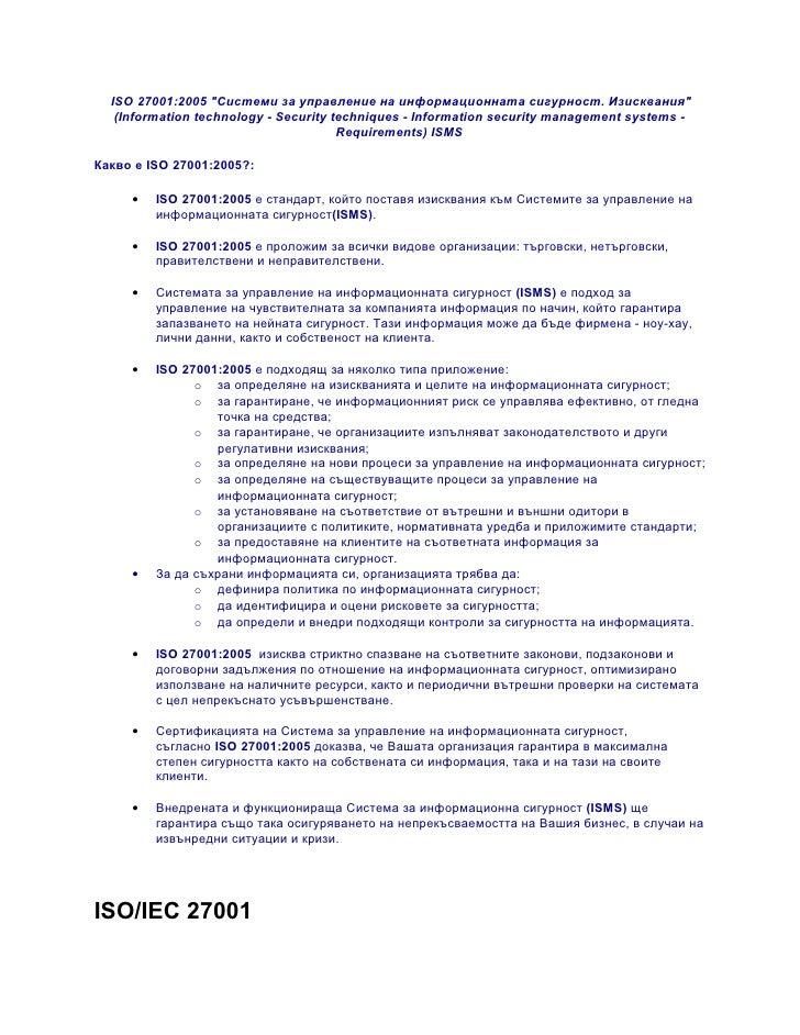 """ISO 27001:2005 """"Системи за управление на информационната сигурност. Изисквания""""    (Information technology - Security tech..."""