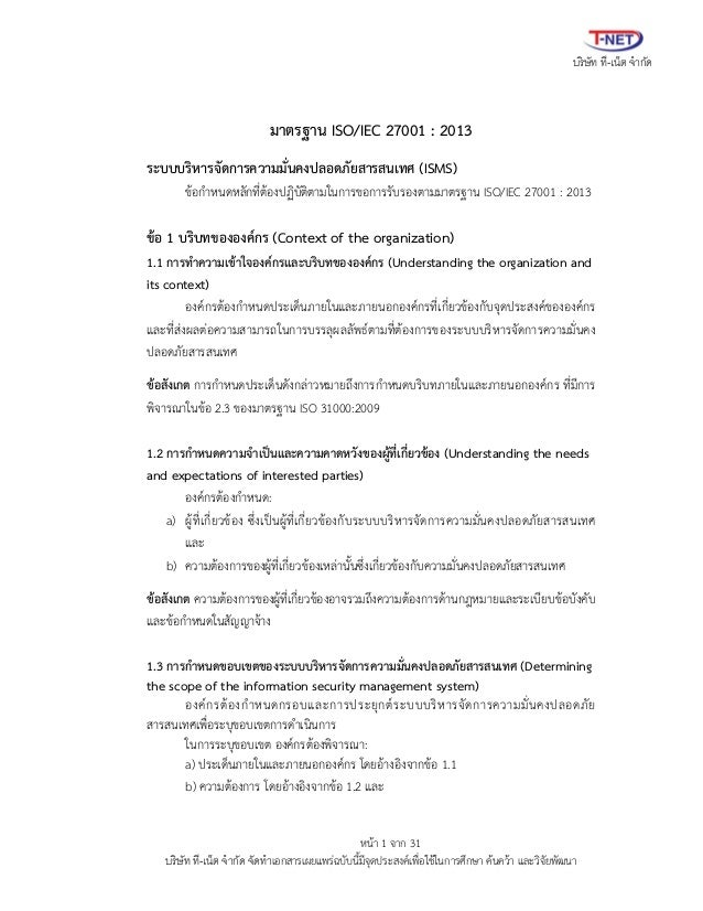 iso27001 2013 thai version