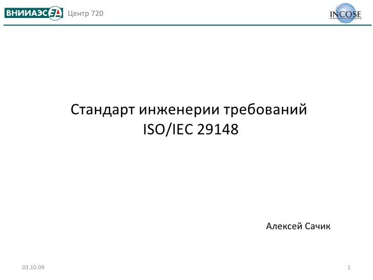 <ul><li>Алексей Сачик </li></ul>03.10.09 Стандарт инженерии требований  ISO/IEC 29148