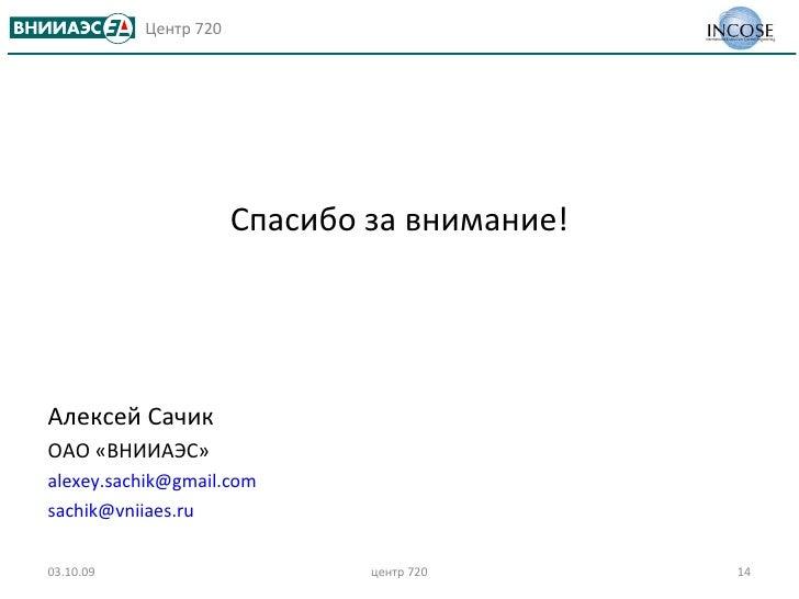 <ul><li>Спасибо за внимание! </li></ul><ul><li>Алексей Сачик </li></ul><ul><li>ОАО «ВНИИАЭС» </li></ul><ul><li>[email_addr...
