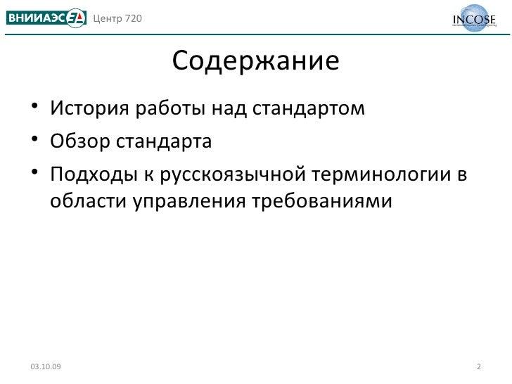 Содержание <ul><li>История работы над стандартом </li></ul><ul><li>Обзор стандарта </li></ul><ul><li>Подходы к русскоязычн...