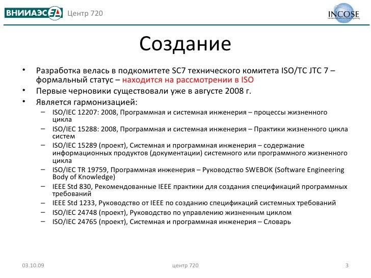 Создание <ul><li>Разработка велась в подкомитете  SC7  технического комитета  ISO/TC JTC 7  – формальный статус –  находит...
