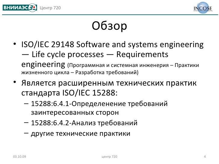 Обзор <ul><li>ISO/IEC 29148 Software and systems engineering — Life cycle processes — Requirements engineering   (Программ...