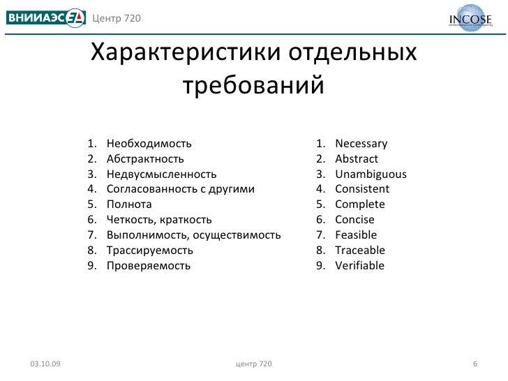 Характеристики отдельных требований 03.10.09 центр 720 <ul><li>Необходимость </li></ul><ul><li>Абстрактность </li></ul><ul...