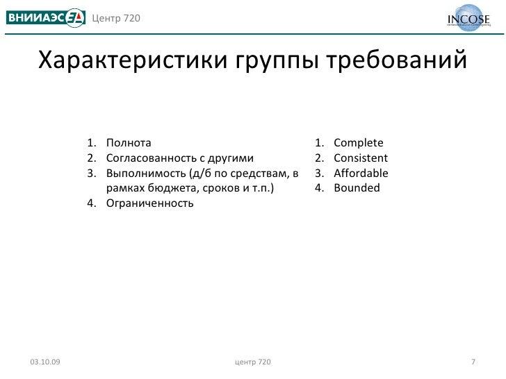 Характеристики группы требований 03.10.09 центр 720 <ul><li>Полнота </li></ul><ul><li>Согласованность с другими </li></ul>...