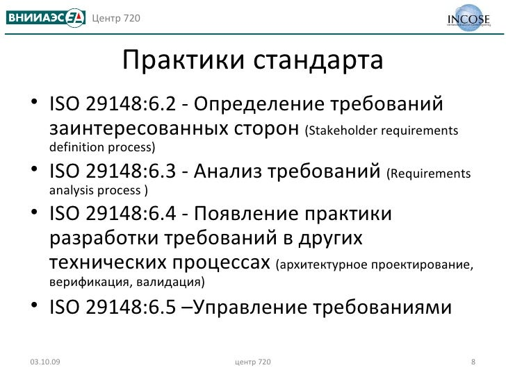 Практики стандарта <ul><li>ISO 29148:6.2  -   Определение требований заинтересованных сторон  ( Stakeholder requirements d...