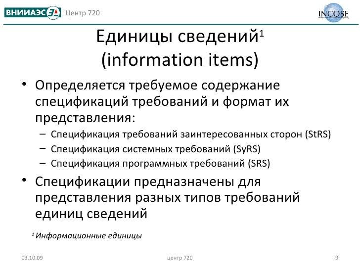Единицы сведений 1 ( information items ) <ul><li>Определяется требуемое содержание спецификаций   требований и формат их п...