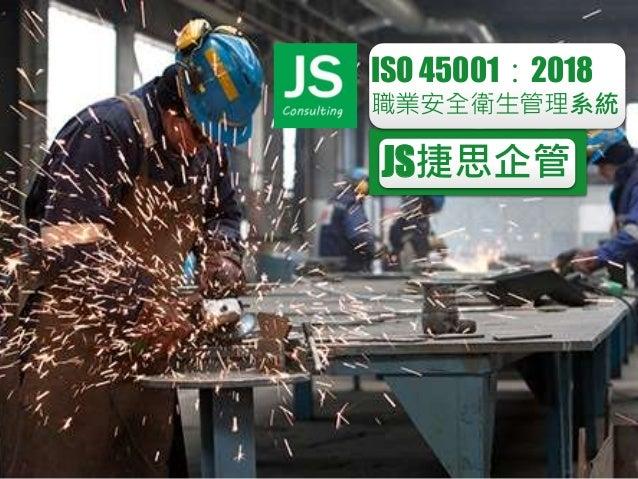 JSConsulting JS捷思企管 ISO 45001:2018 職業安全衛生管理系統