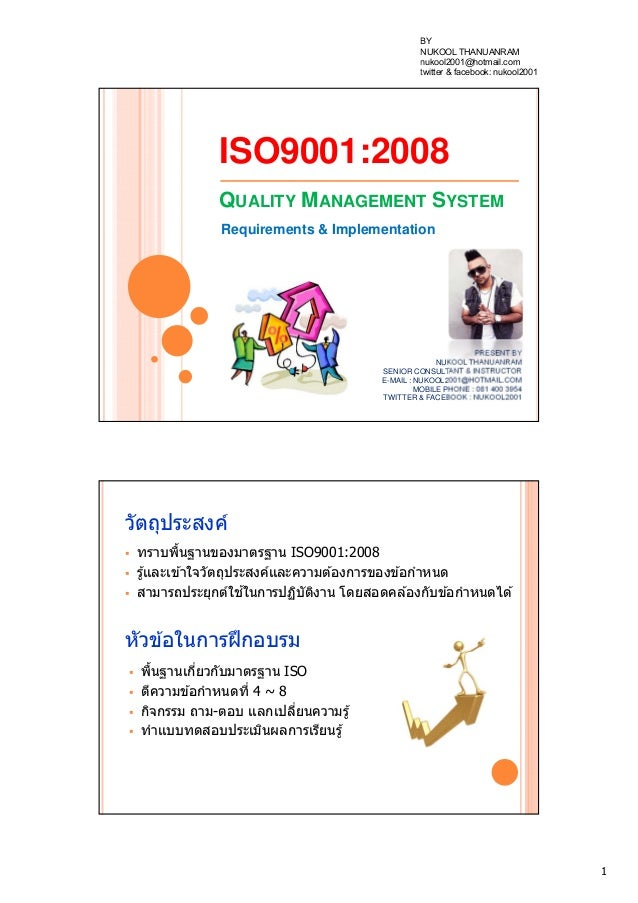 1ISO9001:2008QUALITY MANAGEMENT SYSTEMRequirements & ImplementationPRESENT BYNUKOOL THANUANRAMSENIOR CONSULTANT & INSTRUCT...