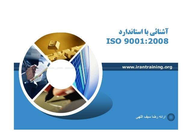 آﺷﻨﺎﺋﻲ ﺑﺎ اﺳﺘﺎﻧﺪارد 8002:1009 ISO :1009  www.irantraining.org  ارائه رضا سيف اللھی