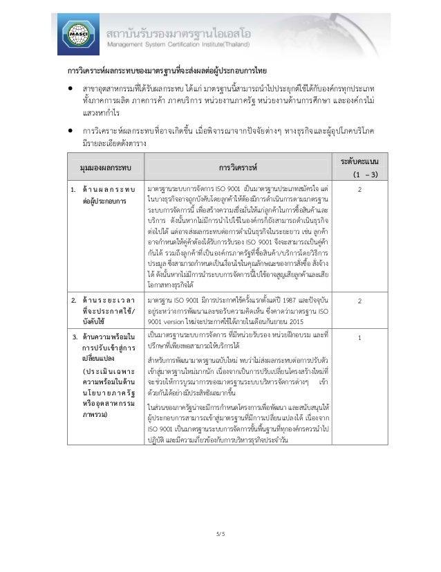 iso 9001 version 2015 audit checklist pdf