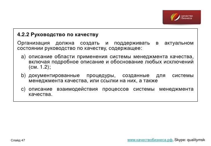 Руководство по качеству исо 9001 молдова, сертификация