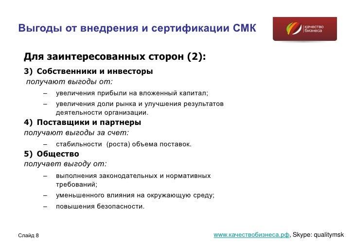 Расуждения сертификация систем качества сертификация оборудования клеенный брус