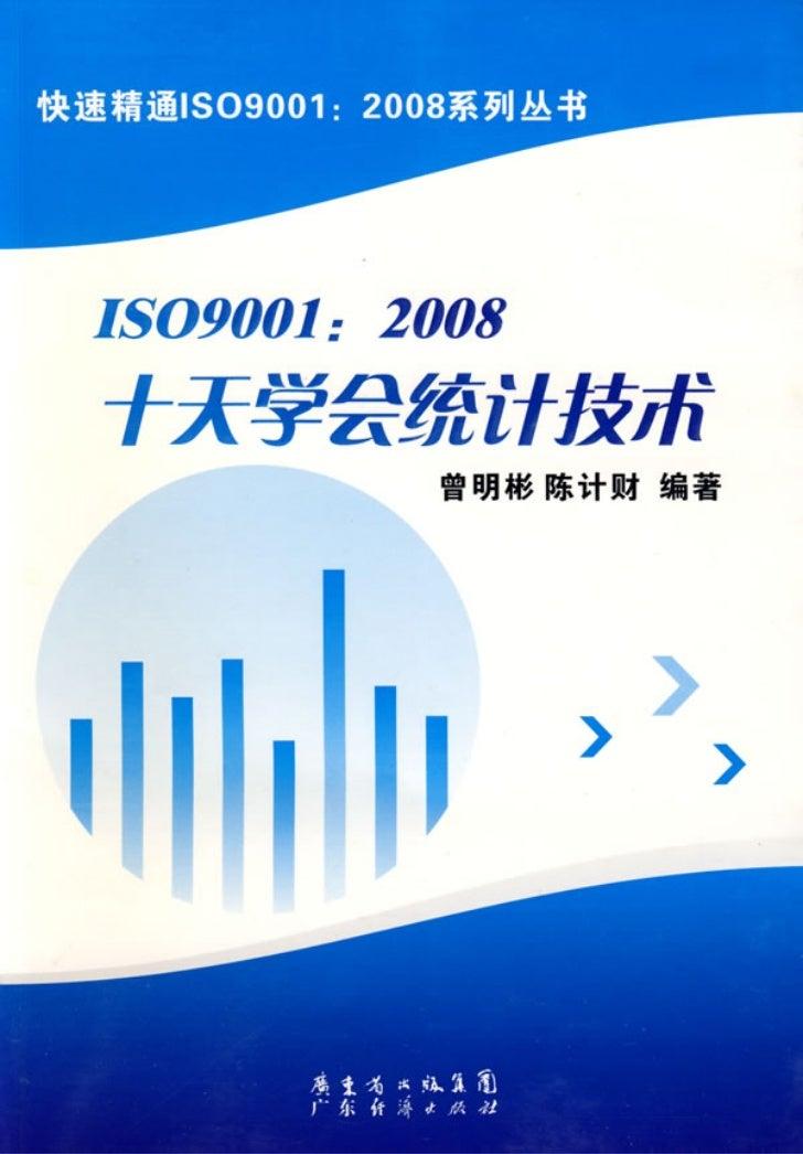 [Iso9001:2008丛书之十天学会统计技术.彬&陈计财.扫描版