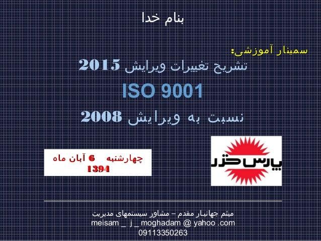 خدا بنام ویرایش تغییرات تشریح2015 ISO 9001 ویرایش به نسبت2008 چهارشنبهچهارشنبه66ماه آبانماه آبا...