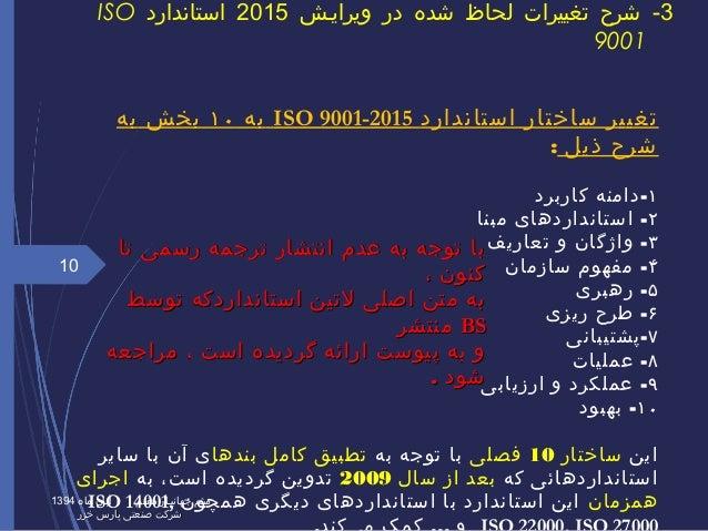 3ویرایمش در شده لحاظ تغییرات شرح -2015استانداردISO 9001 استاندارد ساختار تغییرISO 9001-2015به۱۰بخش...