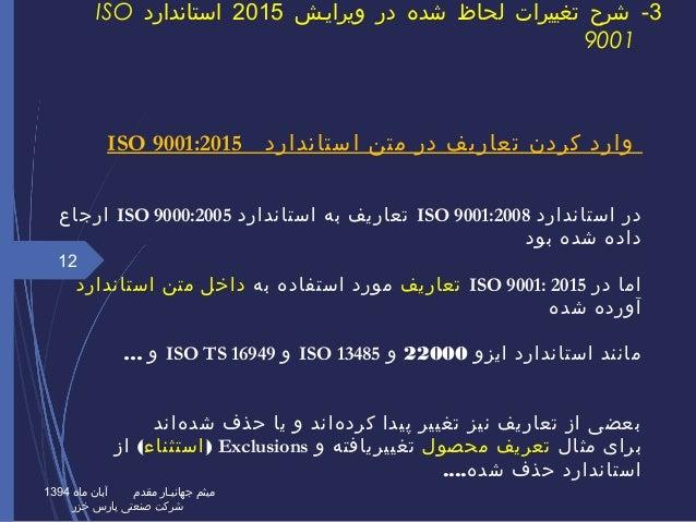استاندارد متن در تعاریف کردن واردISO 9001:2015 استاندارد درISO 9001:2008استاندارد به تعاریفISO 9000:...