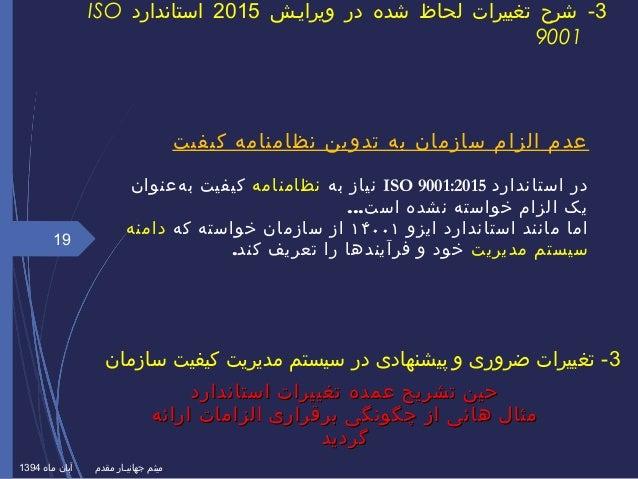 کیفیت نظامنامه تدوین به سازمان الزام عدم استاندارد درISO 9001:2015به نیازنظامنامههعنوان ب کی...
