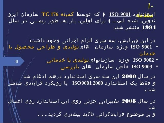 1- مقدمهستاندارد اISO 9001)توسط کهته کمیTC 176ایزو سازمان (سال در ممیمممرس طور مهمب ب...