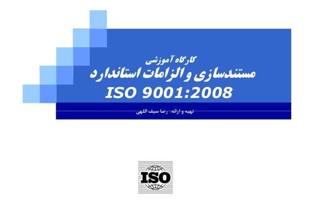 ﻛﺎرﮔﺎه آﻣﻮزﺷﻲ  ﻣﺴﺘﻨﺪﺳﺎزي و اﻟﺰاﻣﺎت اﺳﺘﺎﻧﺪارد 8002:1009 ISO ﺗﻬﻴﻪ و اراﺋﻪ: رﺿﺎ ﺳﻴﻒ اﻟﻠﻬﻲ