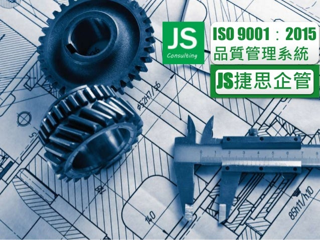 JSConsulting JS捷思企管 ISO 9001:2015 品質管理系統