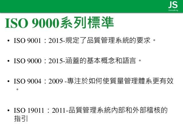 iso 19011 中文 版