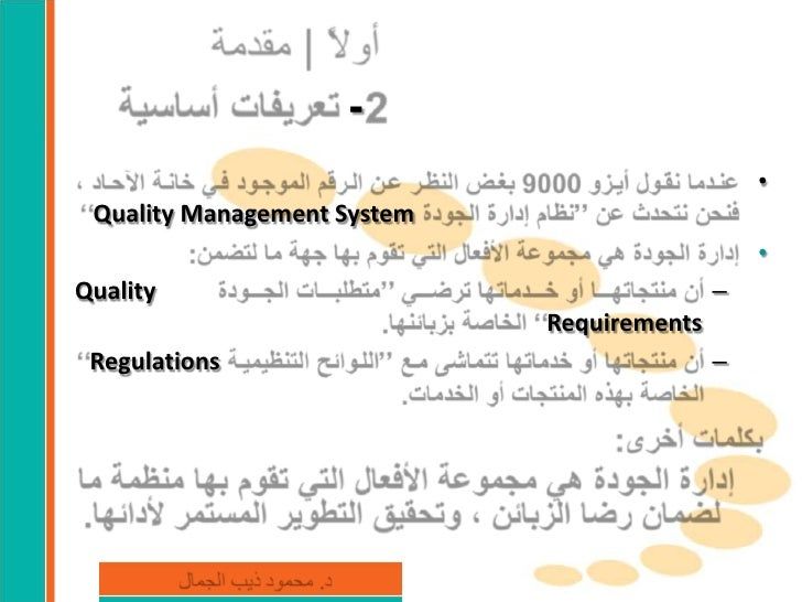 Iso 9001 checklist arabic : Polybius ico job opportunities