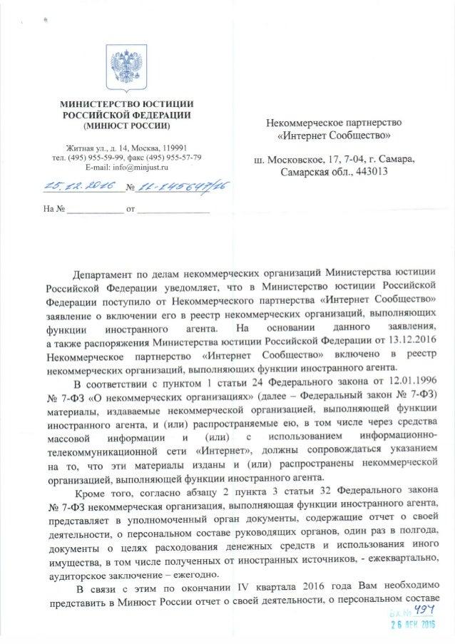 Российское отделение ISOC признано иностранным агентом