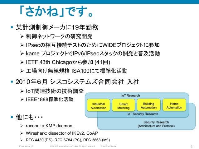 IoT関連技術の動向@IETF87 Slide 2