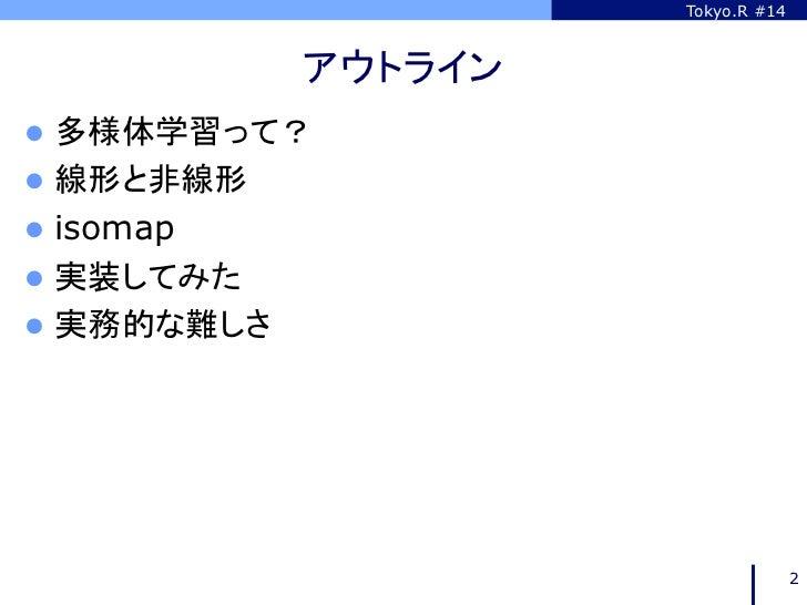 Rでisomap(多様体学習のはなし) Slide 2