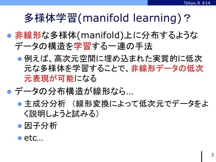 Rでisomap(多様体学習のはなし) Slide 3