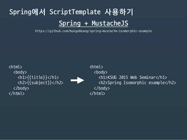 Spring에서 ScriptTemplate 사용하기 https://github.com/bungubbang/spring-mustache-isomorphic-example <html>  <body>  <h1>KSUG 201...