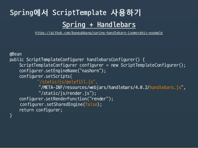 Spring에서 ScriptTemplate 사용하기 Spring + Handlebars https://github.com/bungubbang/spring-handlebars-isomorphic-example @Bean ...