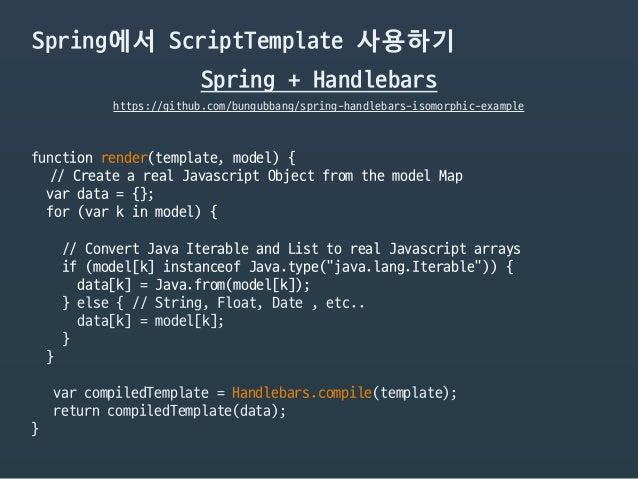Spring에서 ScriptTemplate 사용하기 Spring + Handlebars https://github.com/bungubbang/spring-handlebars-isomorphic-example functi...
