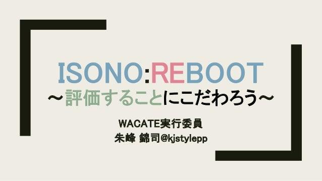 ISONO:REBOOT 〜評価することにこだわろう〜 WACATE実行委員 朱峰 錦司@kjstylepp