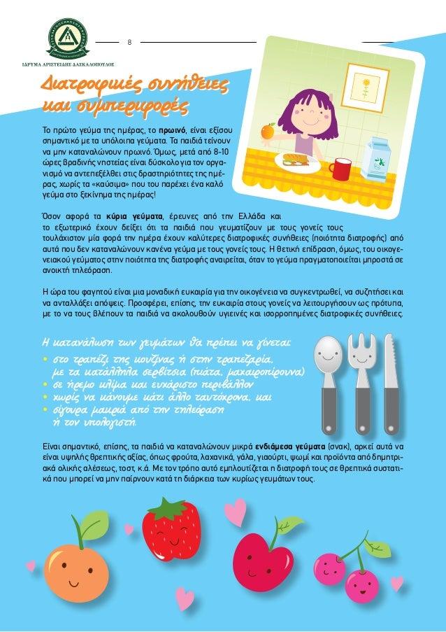 ... Ποικιλία  8. 8 Διατροφικές συνήθειες ... c1d0e636fd6