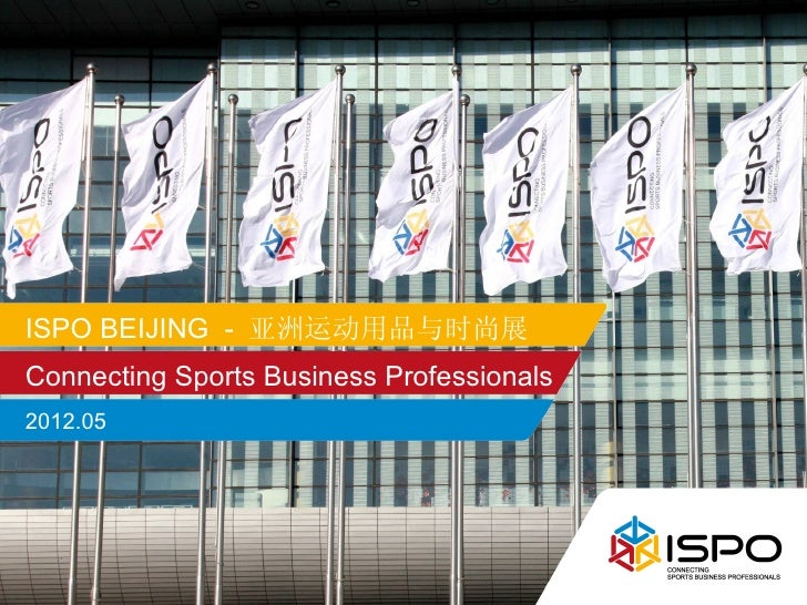 ISPO BEIJING - 亚洲运动用品与时尚展Connecting Sports Business Professionals2012.05