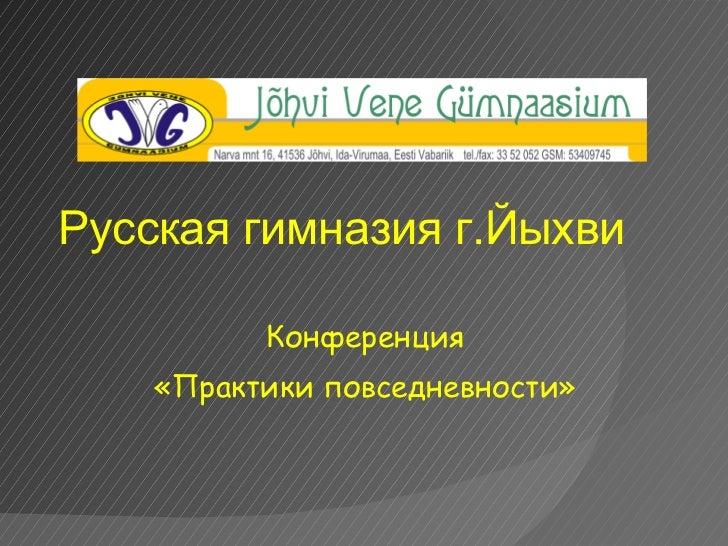 Русская гимназия г.Йыхви Конференция «Практики повседневности»