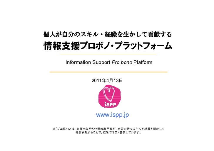 Information Support Pro bono Platform           2011 4   13             www.ispp.jp