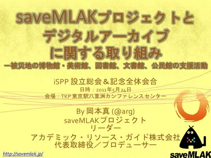 saveMLAKプロジェクトと                  デジタルアーカイブ                   に関する取り組み-被災地の博物館・美術館、図書館、文書館、公民館の支援活動                       i...