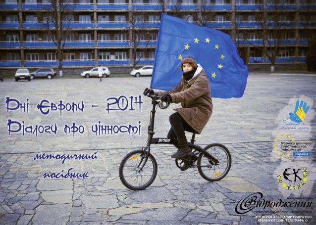 День Європи - 2014. Діалоги про цінності