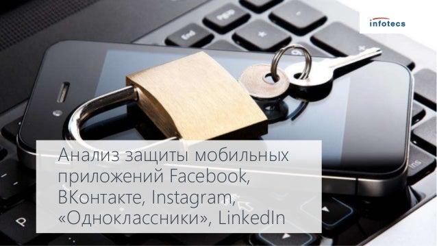 Анализ защиты мобильных приложений Facebook, ВКонтакте, Instagram, «Одноклассники», LinkedIn