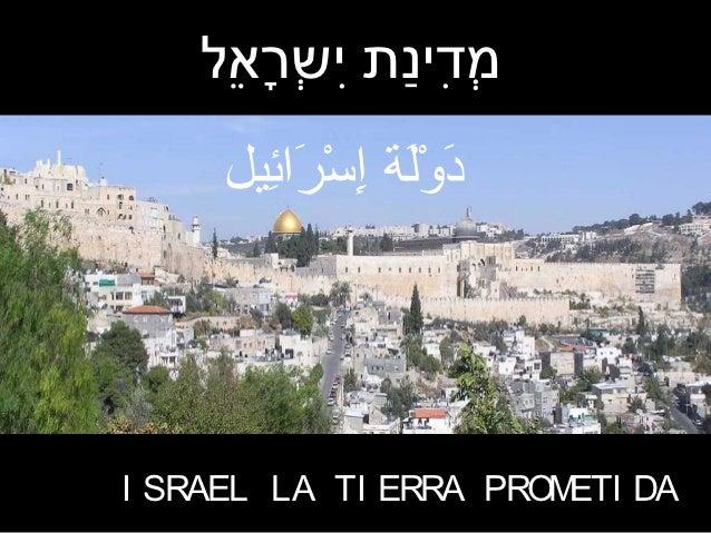 מדינ ת ישרא ל                     ָרְ שִ תַ שִ ָרְ ֵאָ  לֵישרא ל  שִ ָרְ ֵאָ  לֵ                    دول ة إسرئائل...