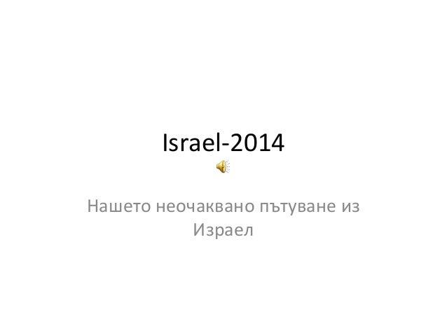 Israel-2014  Нашето неочаквано пътуване из  Израел