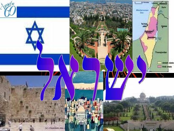 חיפה היא העיר הלישית בגודלה